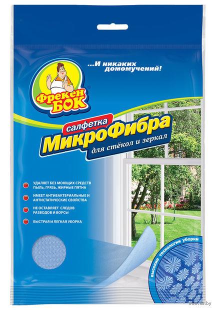 Салфетка для уборки стекол и зеркал из микрофибры (350х350 мм) — фото, картинка