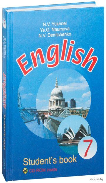 Английский язык. 7 класс — фото, картинка