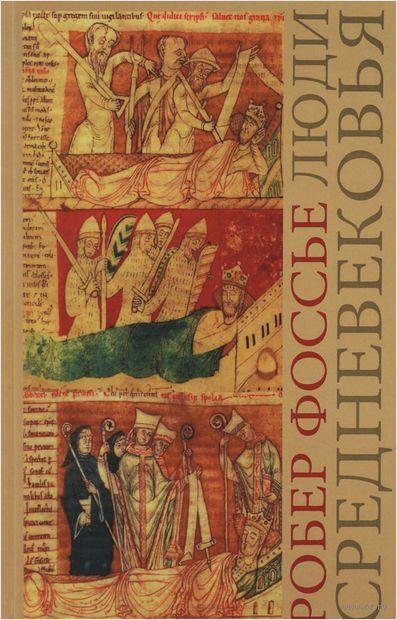 Люди средневековья — фото, картинка