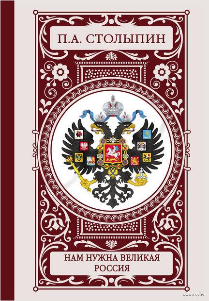 Нам нужна великая Россия — фото, картинка
