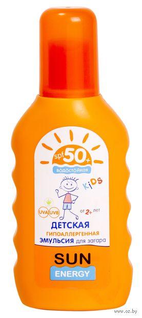 """Эмульсия для загара детская """"Kids"""" SPF 50 (150 мл) — фото, картинка"""