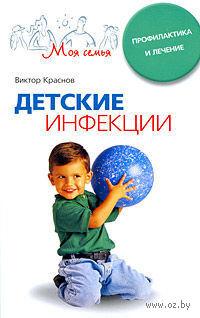 Детские инфекции. Профилактика и лечение. Виктор Краснов