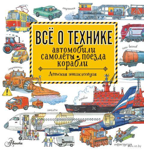 Все о технике. Автомобили, самолеты, поезда, корабли — фото, картинка