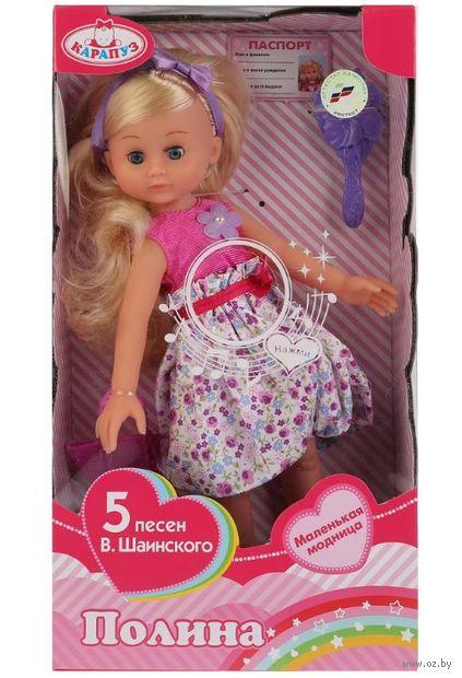 """Музыкальная кукла """"Полина"""" (33 см; арт. POLI-01-A-RU) — фото, картинка"""