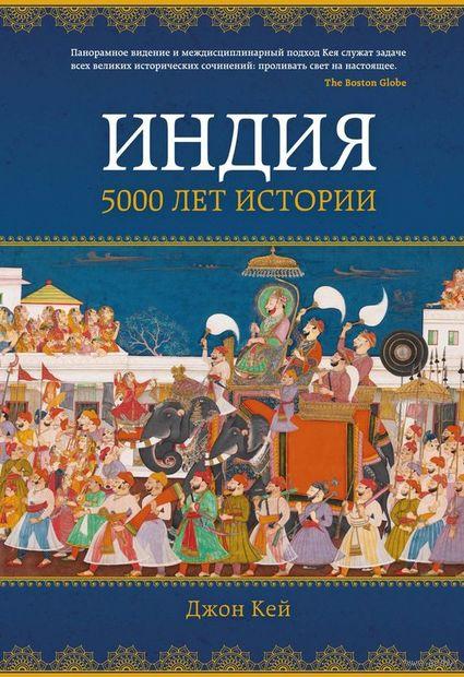 Индия. 5000 лет истории — фото, картинка