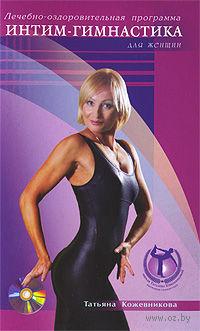 Лечебно-оздоровительная программа. Интим-гимнастика для женщин (+ DVD). Татьяна Кожевникова