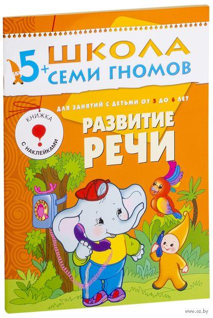 Развитие речи. Для занятий с детьми от 5 до 6 лет. Дарья Денисова