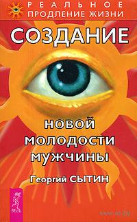 Создание новой молодости мужчины. Георгий Сытин