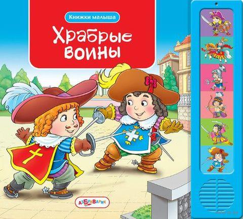 Храбрые воины. Виктория Соколова