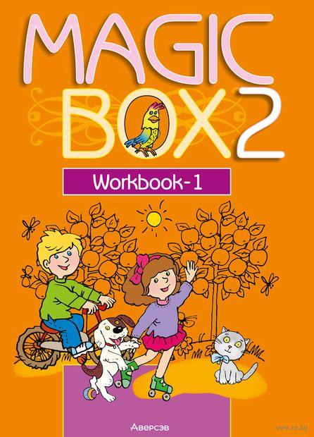 Magic Box 2. Английский язык. Рабочая тетрадь-1 — фото, картинка