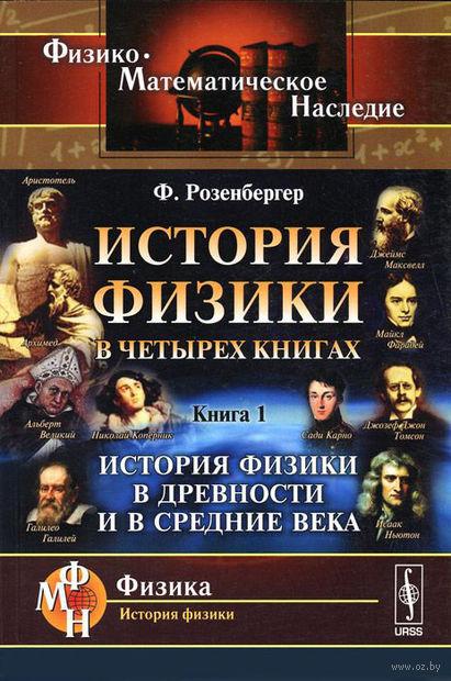История физики в четырех книгах. Книга 1. История физики в древности и в Средние века (м) — фото, картинка