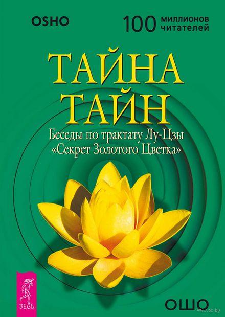 """Тайна тайн. Беседы по трактату Лу-Цзы """"Секрет Золотого Цветка"""". Раджниш Ошо"""