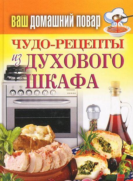 Чудо-рецепты из духового шкафа. Сергей Кашин
