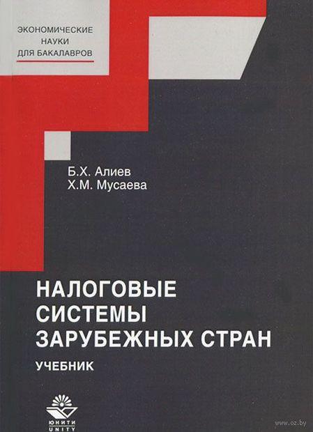 Налоговые системы зарубежных стран. Х. Мусаева, Басир Алиев