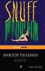 S.N.U.F.F. (м). Виктор Пелевин