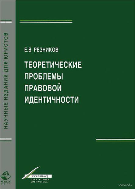 Теоретические проблемы правовой идентичности. Евгений Резников