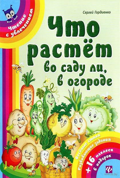 Что растет во саду ли, в огороде (+ наклейки). Сергей Гордиенко