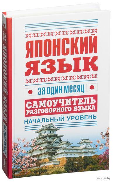 Японский язык за один месяц. Самоучитель разговорного языка. Начальный уровень