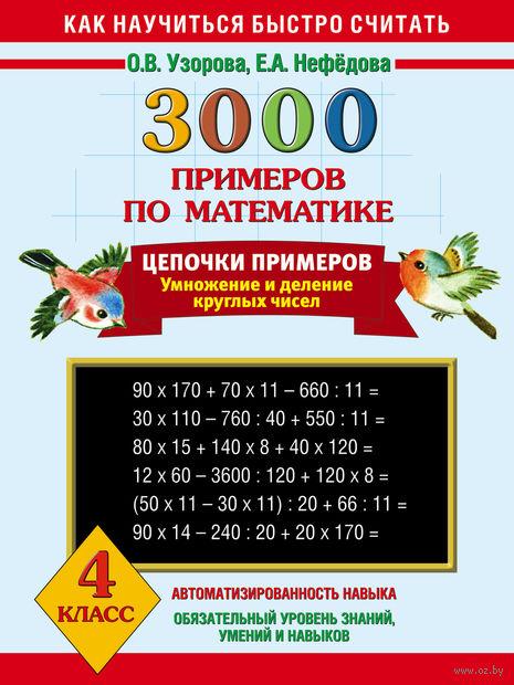 3000 примеров по математике. Цепочки примеров. 4 класс. Ольга Узорова, Елена Нефедова