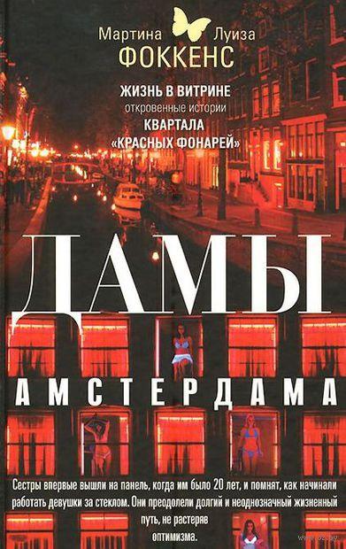 """Дамы Амстердама. Жизнь в витрине. Откровенные истории квартала """"красных фонарей"""" — фото, картинка"""
