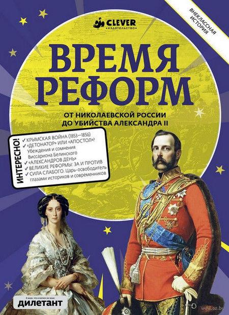 Время реформ. От николаевской России до убийства Александра II. Андрей Левандовский, Наталия Зазулина