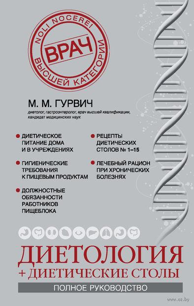 Диетология и диетические столы. Полное руководство — фото, картинка