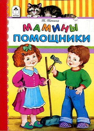 Мамины помощники. Татьяна Тонина