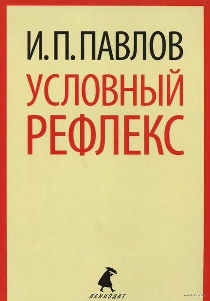 Условный рефлекс. Иван Павлов