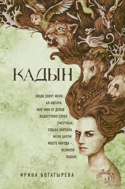 Кадын. Ирина Богатырева