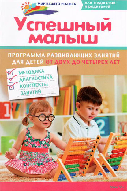 Успешный малыш. Программа развивающих занятий для детей от двух до четырех лет — фото, картинка