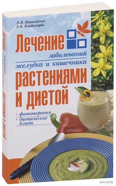 Лечение заболеваний желудка и кишечника растениями и диетой. Л. Николайчук
