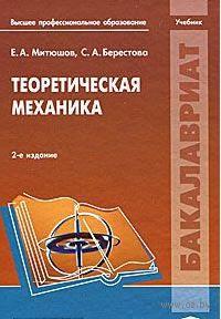 Теоретическая механика. Е. Митюшов, С. Берестова
