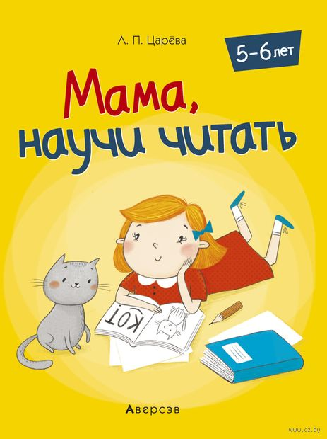 Учимся вместе. 5-6 лет. Мама, научи читать. Людмила Царева