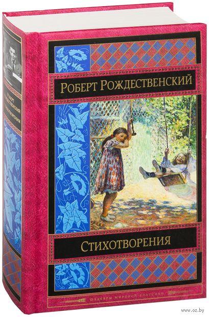 Р. Рождественский. Стихотворения — фото, картинка