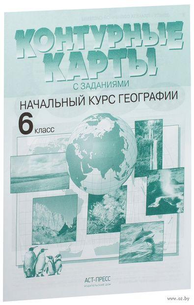 Контурные карты с заданиями. Начальный курс географии. 6 класс — фото, картинка
