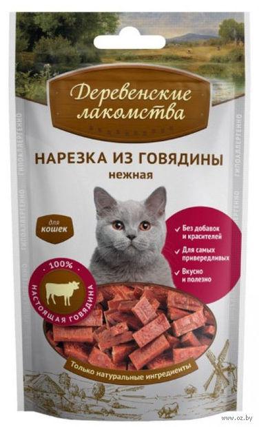 """Лакомство для кошек """"Нарезка из говядины нежная"""" (45 г) — фото, картинка"""