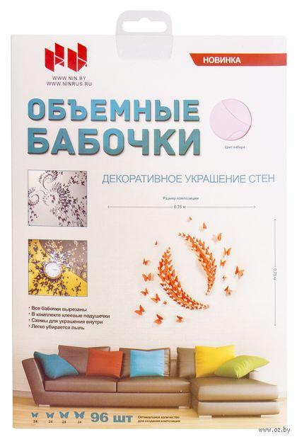 "Набор наклеек на стену ""Бабочка"" (96 шт.; розовый) — фото, картинка"