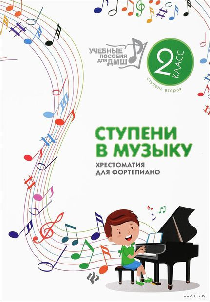 Ступени в музыку. Хрестоматия для фортепиано. Ступень вторая. 2 класс — фото, картинка
