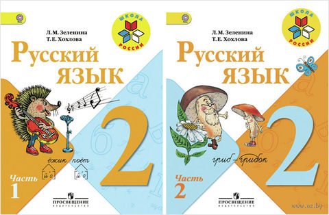 Русский язык. 2 класс. В 2-х частях — фото, картинка