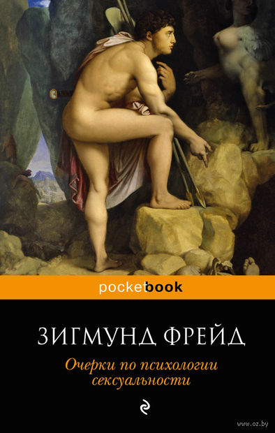 Очерки по психологии сексуальности (м) — фото, картинка
