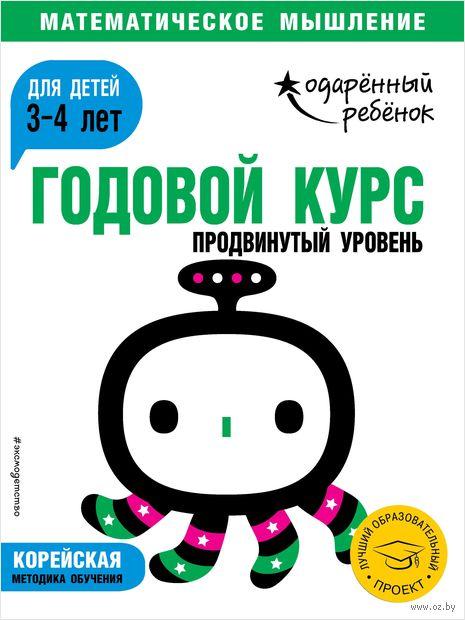 Годовой курс. Для детей 3-4 лет. Продвинутый уровень (с наклейками) — фото, картинка
