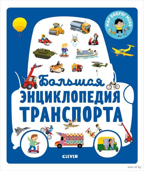 Большая энциклопедия транспорта — фото, картинка