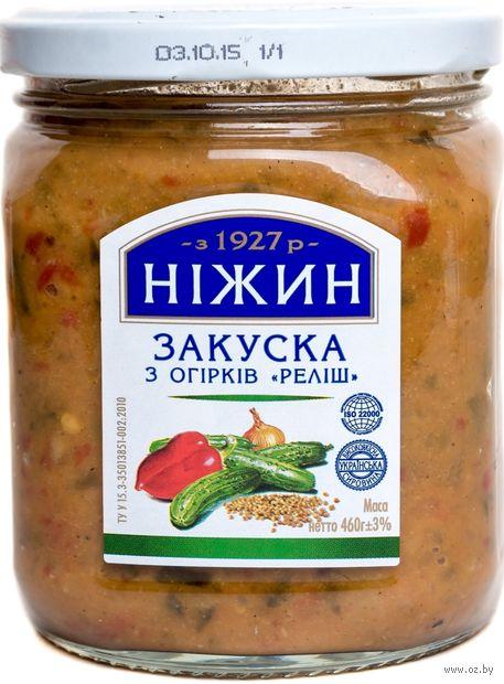 """Закуска из огурцов """"Нежин. Релиш"""" (460 г) — фото, картинка"""