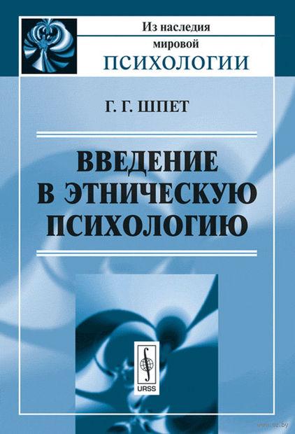 Введение в этническую психологию. Густав Шпет
