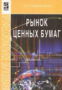 Рынок ценных бумаг. Елена Стародубцева