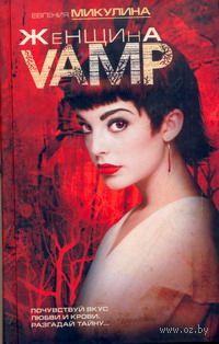 Женщина-VAMP — фото, картинка