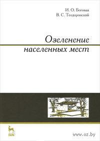 Озеленение населенных мест. И. Боговая, Владимир Теодоронский