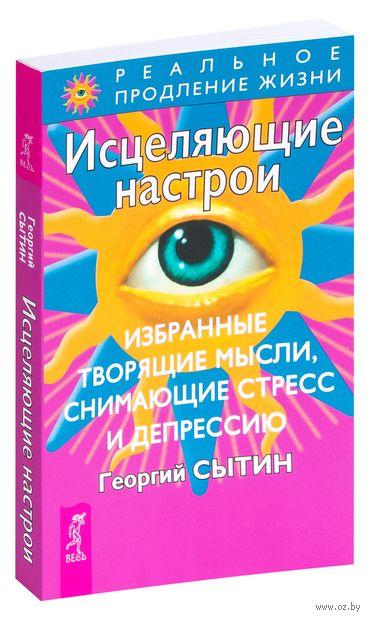 Исцеляющие настрои. Георгий Сытин