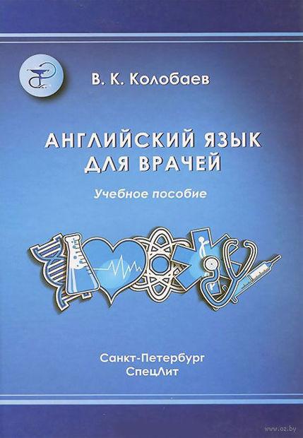 Английский язык для врачей. Виктор Колобаев