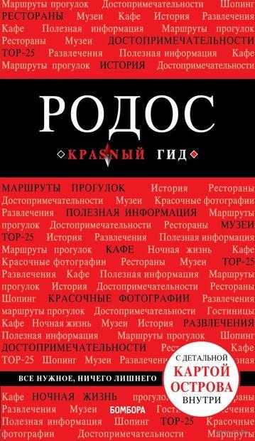 Родос. Анна Киберева